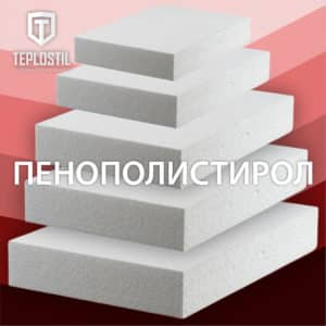 ПЕНОПОЛИСТИРОЛ